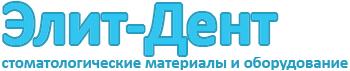 Элит-Дент: стоматологические материалы и оборудование